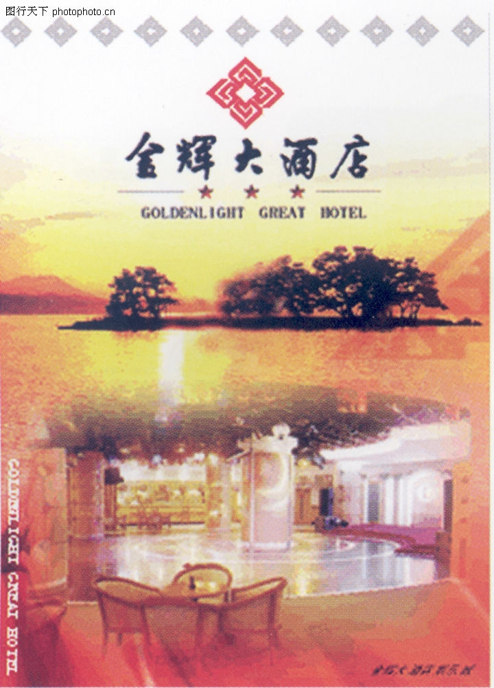 酒店,中国品牌年鉴2004,大厅 金辉大酒店 大树 夕阳 座椅,金辉大酒店-003