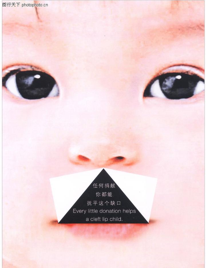 公益,中国广告作品年鉴2004,大眼睛 小孩 小嘴,公益0015