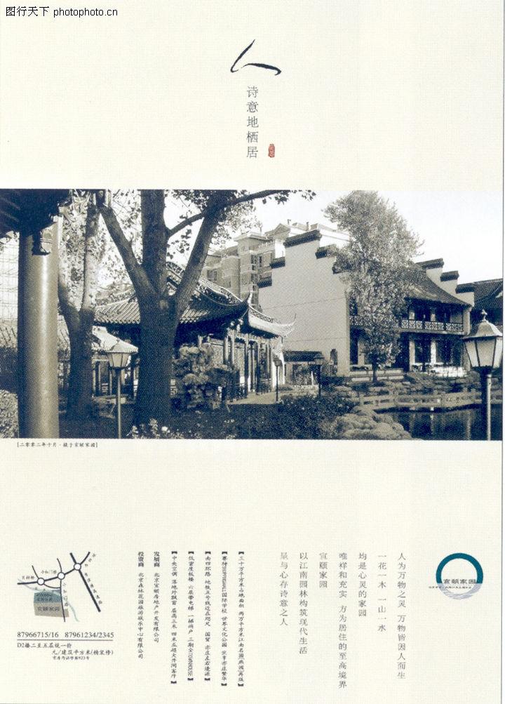 房地产及关联品,中国广告作品年鉴2004,房子 充满诗意 栖居,房地产及关联品0001