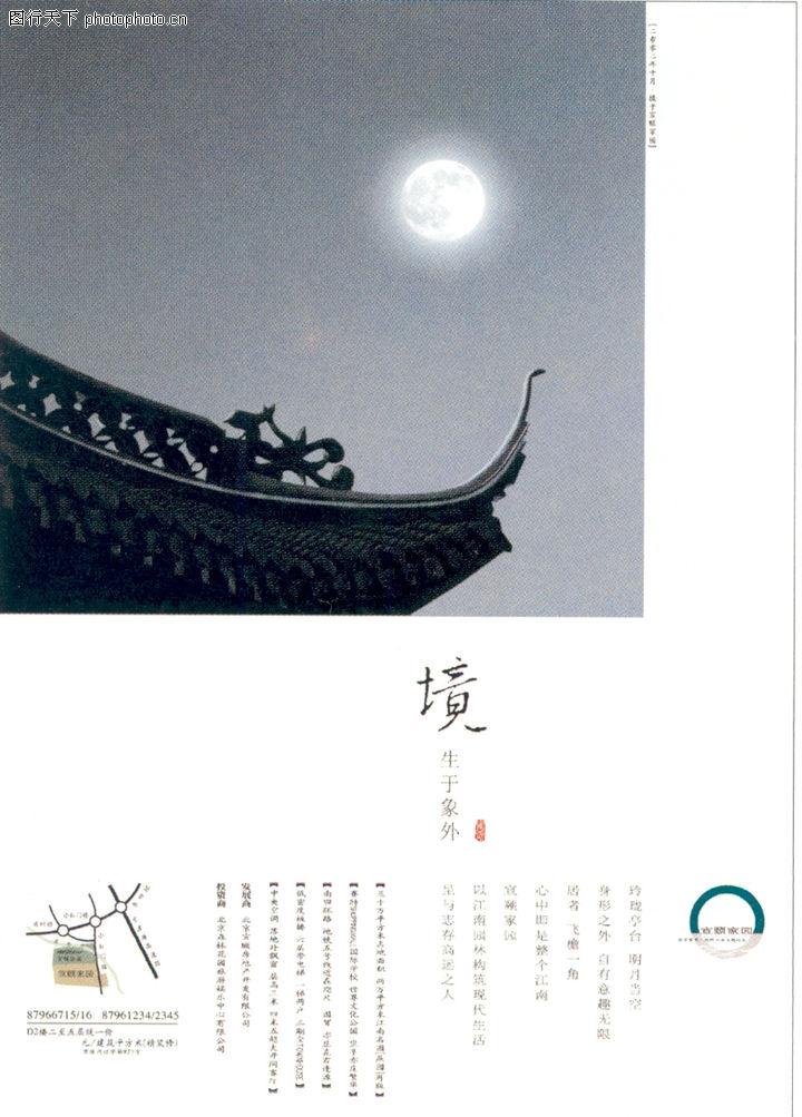 房地产及关联品,中国广告作品年鉴2004,月亮 屋檐 天黑了,房地产及关联品0002