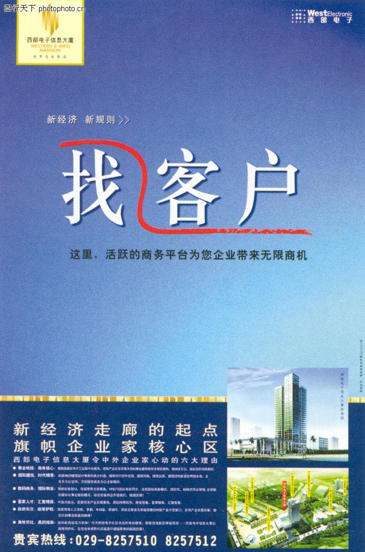 房地产及关联品,中国广告作品年鉴2004,商务 客户 推销,房地产及关联品0005