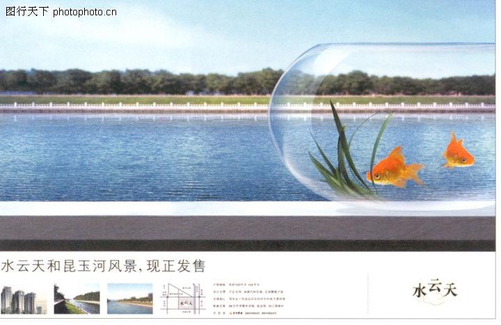 房地产及关联品,中国广告作品年鉴2004,蓝色河流 鱼缸 金鱼 河堤 树林,房地产及关联品0028