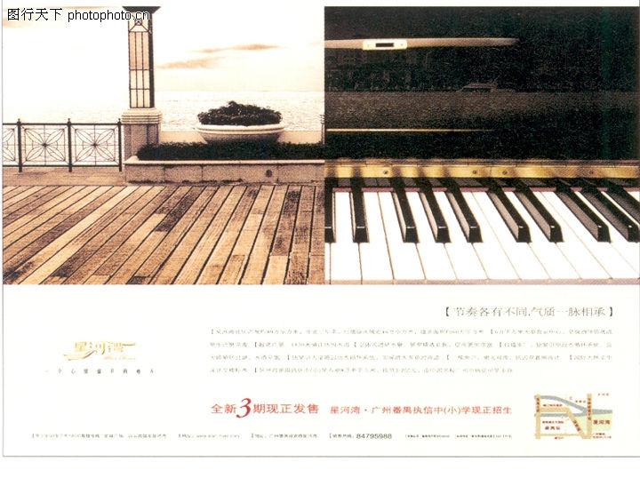 房地产及关联品,中国广告作品年鉴2004,钢琴 木地板 海边,房地产及