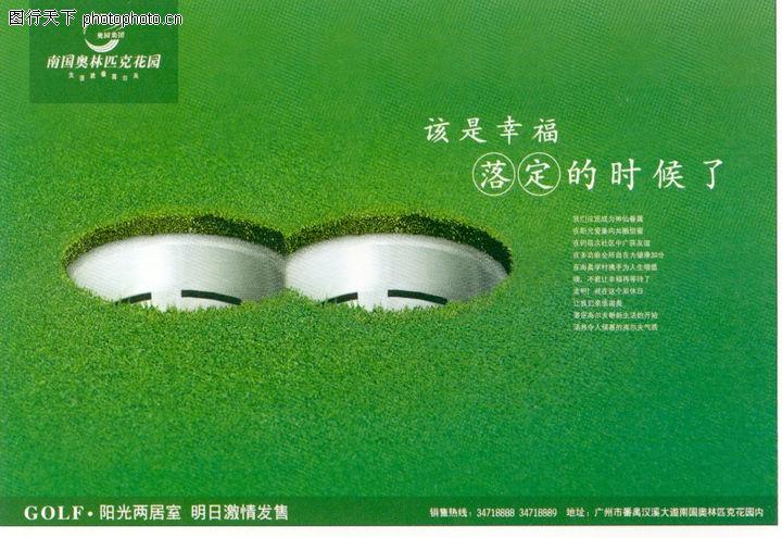 房地产及关联品,中国广告作品年鉴2004,幸福 草地 球坑,房地产及关联品0036