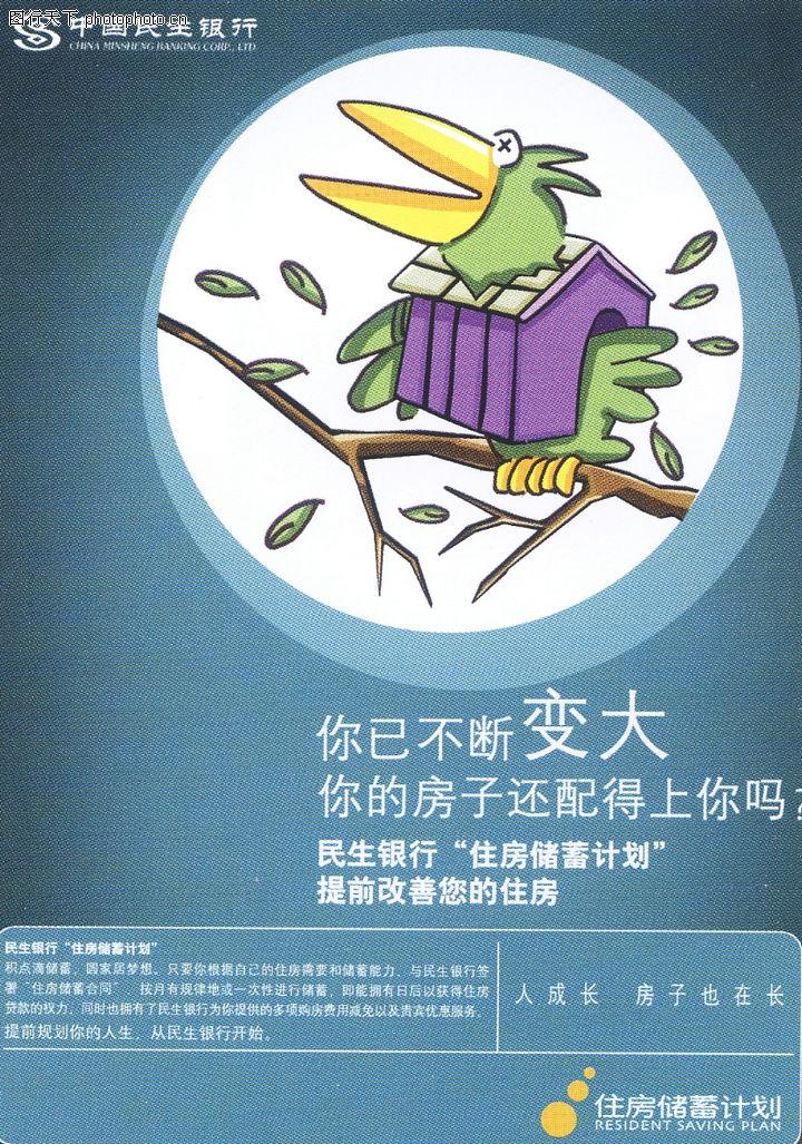 金融保险 中国广告作品年鉴2004 改善住房 长大 鸟儿