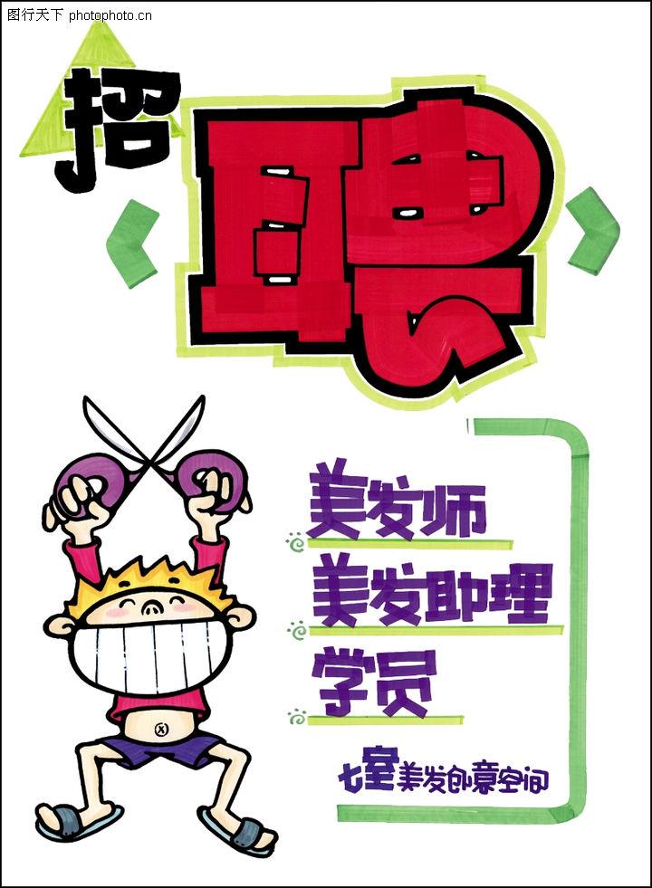 手机店pop手写海报 4图片下载
