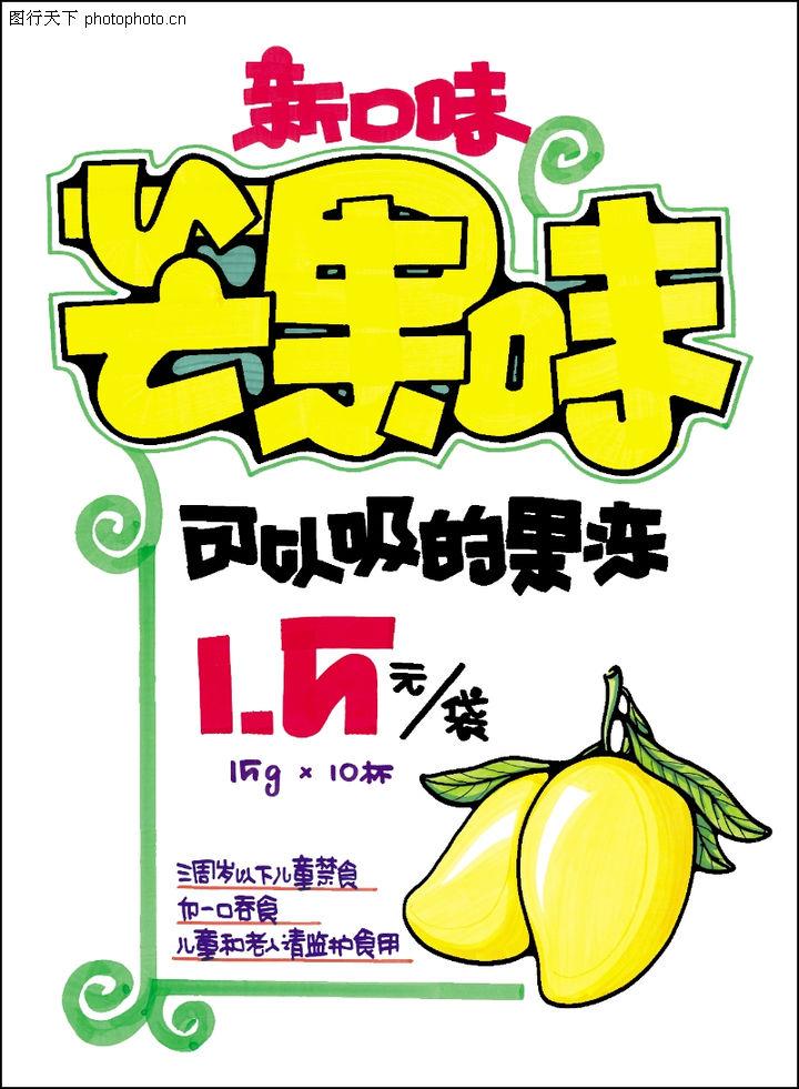休闲食品,商业促销POP模板,水果 味道 物美,休闲食品0027