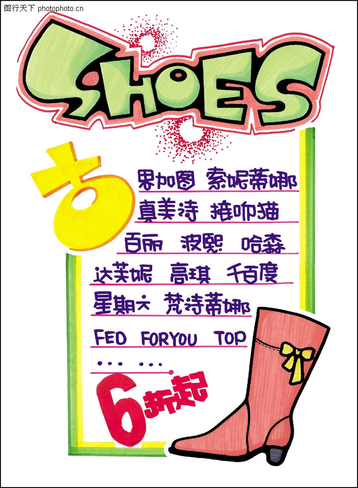 流行服饰,商业促销POP模板,鞋子 SHOE 品牌,流行服饰0002