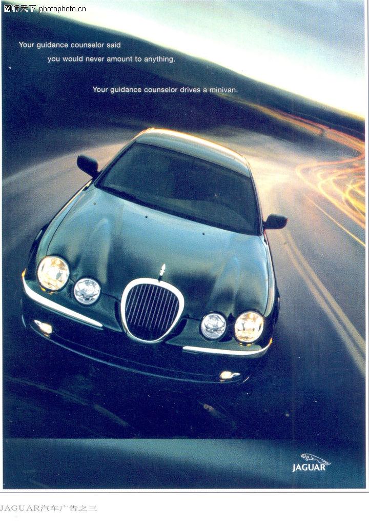 国际知名品牌广告创意,公路 英语 轿车,汽车摩托车广告创意0085