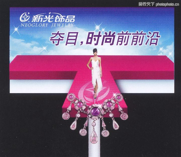 户外获奖作品,11届中国广告节获奖作品,时尚 前沿 夺目,户外获奖作品0044