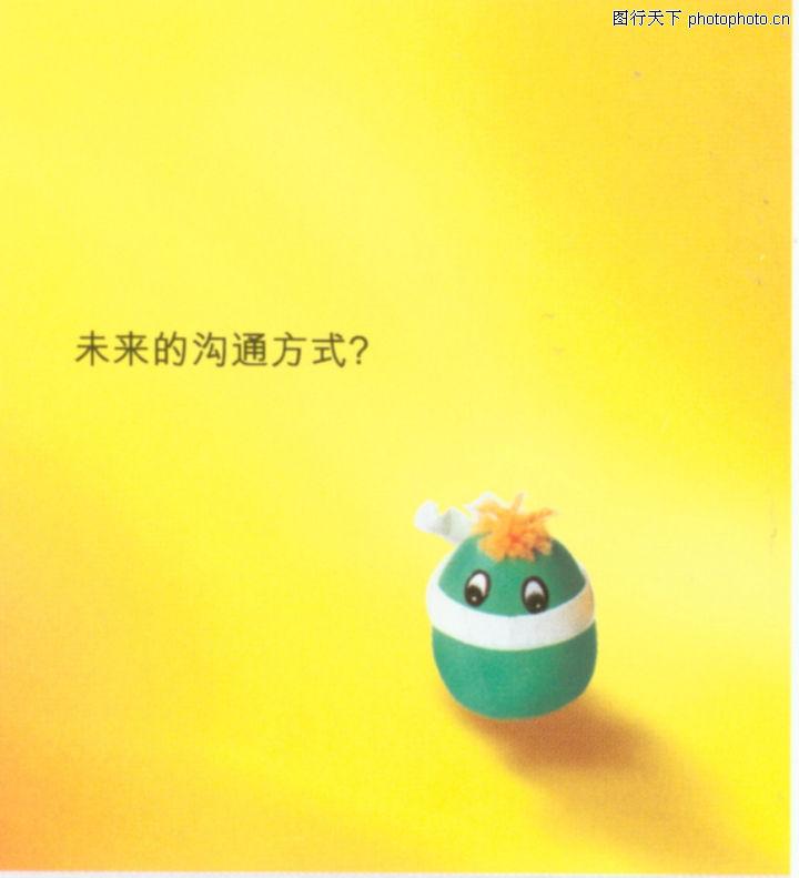 广东之星优秀作品集,经典广告设计,未来 沟通 方式,广东之星优秀作品集0004