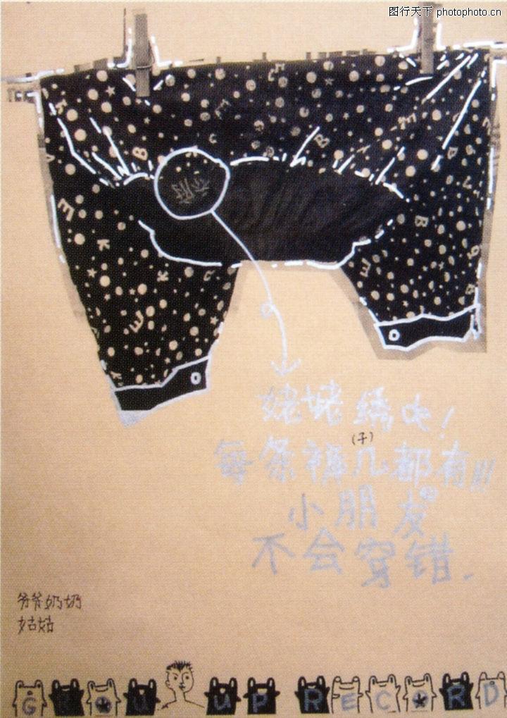 王冠咏作品集,世界设计名家,裤子 晒衣服 夹子,王冠咏作品集0034