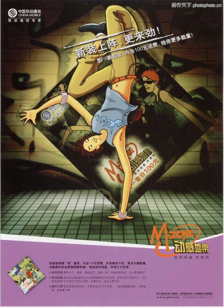 街舞海报,街舞社招新海报,街舞宣传海报,手绘街舞海报