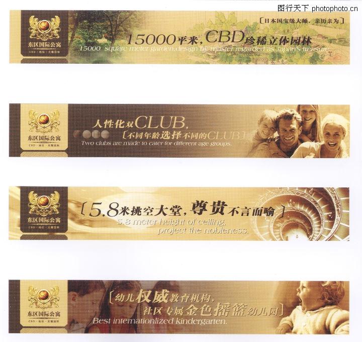华东VI专辑,中国房地产广告年鉴2006,地产 面积 房地产,东区国际公寓03