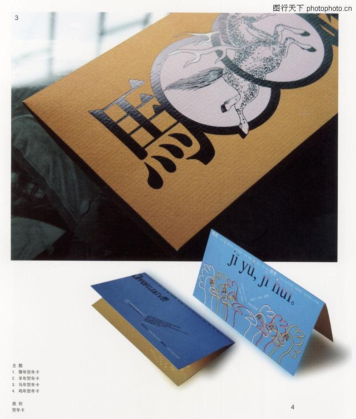 广东天艺广告,中国设计机构年鉴,马 奔腾 飞奔 职务 台面,广东天艺广告0001