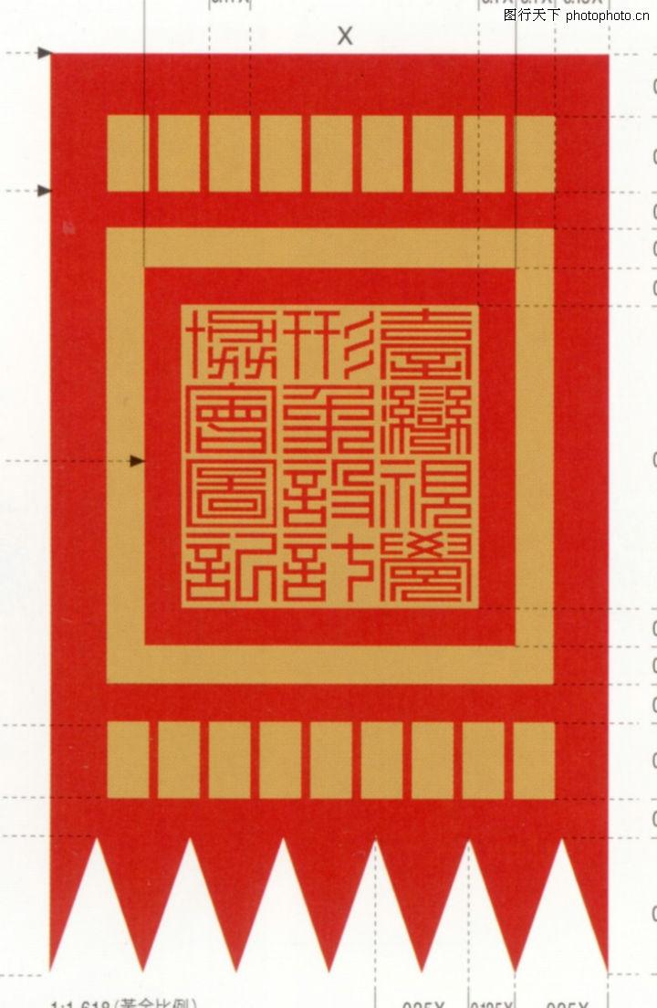 广东天艺广告,中国设计机构年鉴,旗帜 剪裁 红黄搭配 古字,广东天艺广告0006