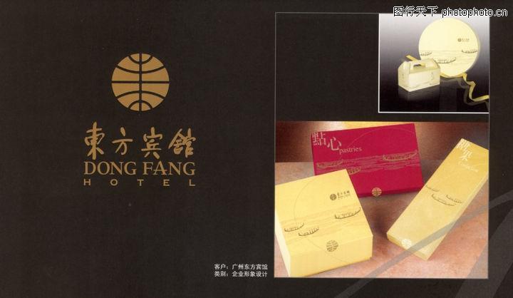广东天艺广告,中国设计机构年鉴,东方宾馆 点心 赠品 标志 盒子 精致,广东天艺广告0014
