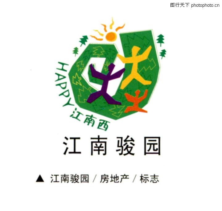 广州黑马广告,中国设计机构年鉴,江南骏园 儿童 玩耍 游戏 生态 平衡 ,广州黑马广告0014