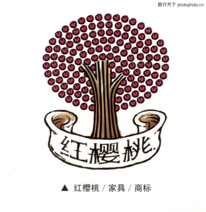 广州黑马广告,中国设计机构年鉴,红樱桃 家居 樱桃树 简单 树木 果实,广州黑马广告0019