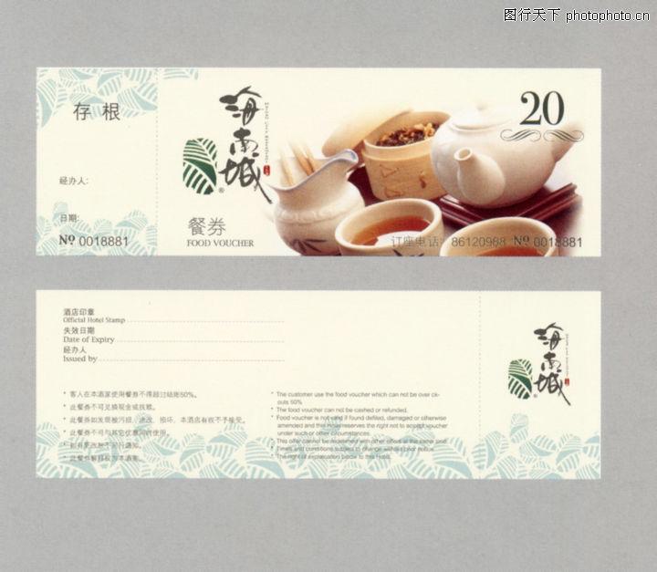 点线面设计顾问,中国设计机构年鉴,喝茶 发票 存根 收据 醇香 优惠券,点线面设计顾问0008