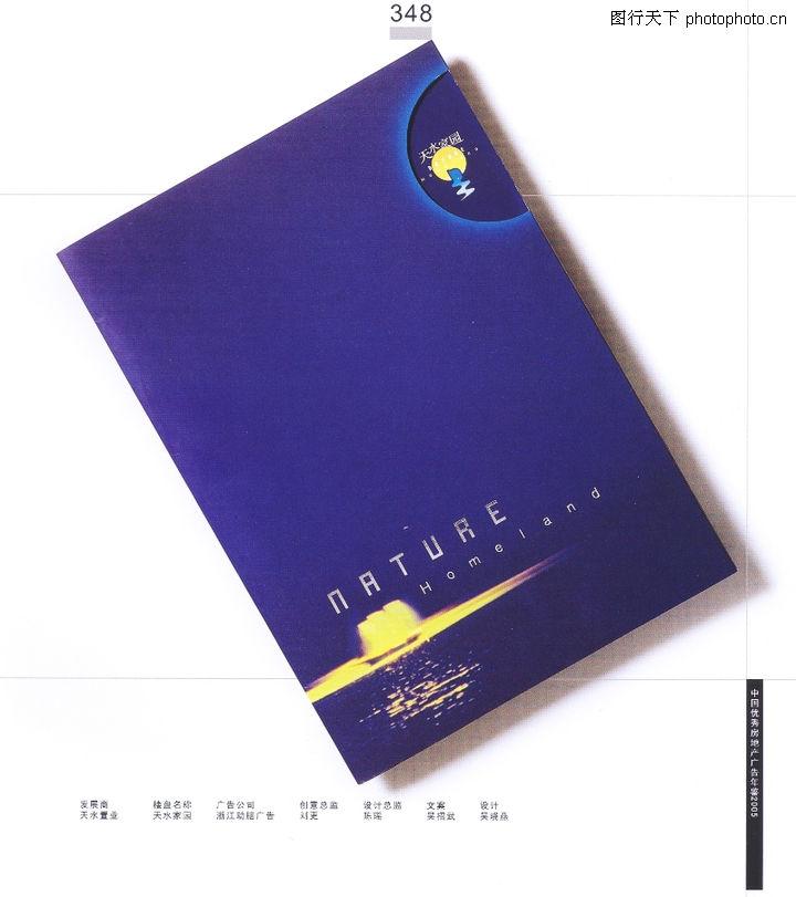 中国书籍装帧设计,书籍装帧设计,月食 光圈 照射 喷泉 夜晚,中国书籍装帧设计0005