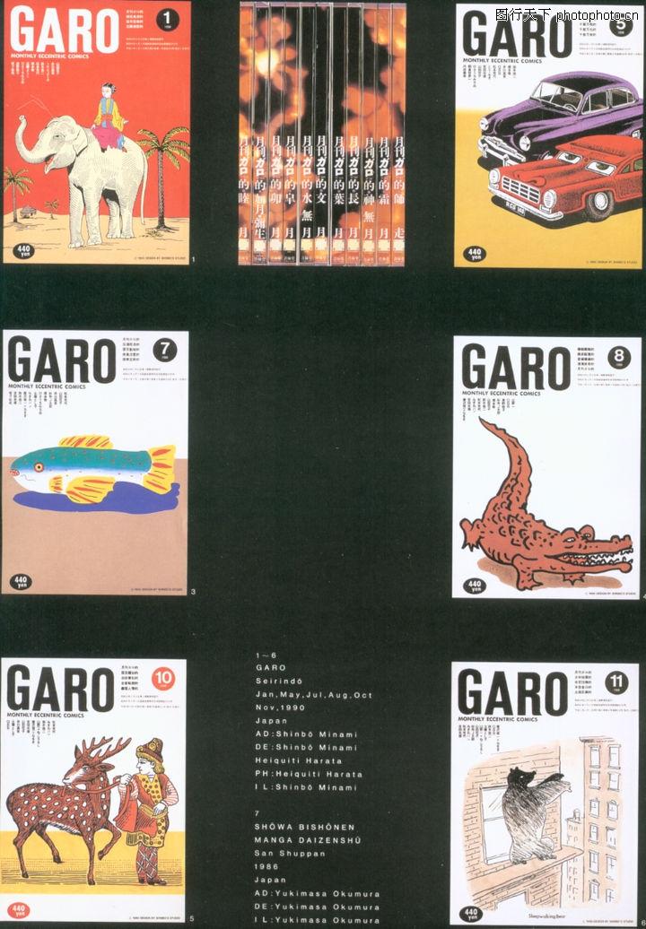 国际书籍装帧设计 书籍装帧设计 车子 风景 动物