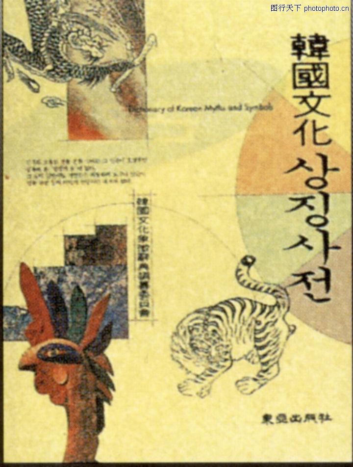 封面设计之叠加与组合,书籍装帧设计,韩国文化 动物 老虎,封面设计之