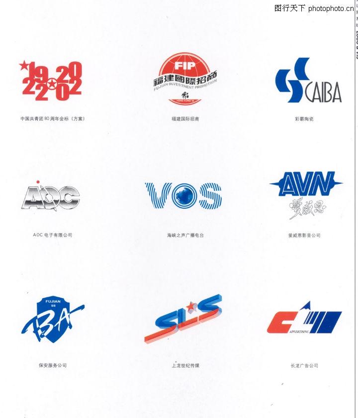 标识与企业,书籍装帧设计,数字 符号 英文 形式 标识,标识与企业0016