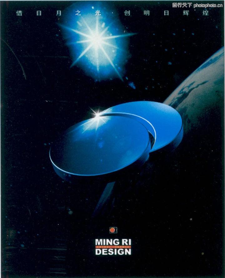 海报设计 书籍装帧设计 镜片 太阳 光亮 地球 宇宙 漂浮 空间