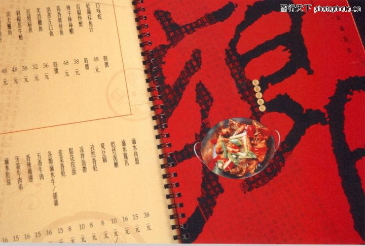 饮食,华文设计年鉴-型录卷,菜单 饮食 火锅 炒菜 享受 酒家,饮食0016