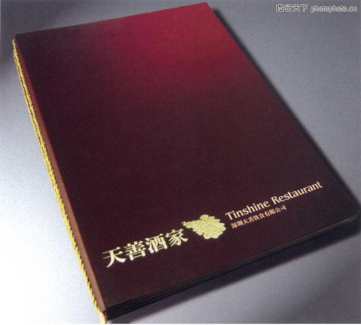 饮食,华文设计年鉴-型录卷,天善酒家 酒店 住宿,饮食0020