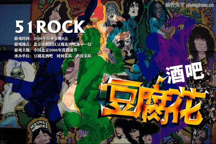 pop海报模板九 商业广告模板 酒吧 豆腐花 rock