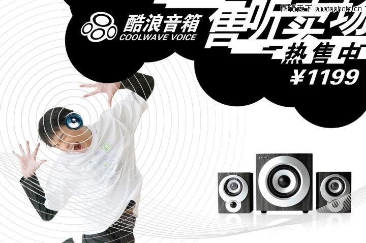 音响热卖海报-pop海报模板九图-商业广告模板图库-热
