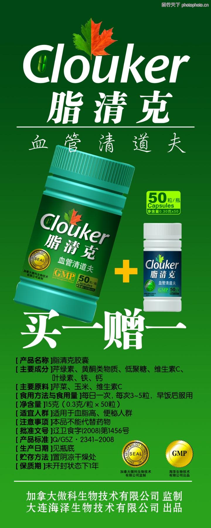 pop海报模板六,商业广告模板,脂清克 血管清道夫 赠品,血管清脂药物
