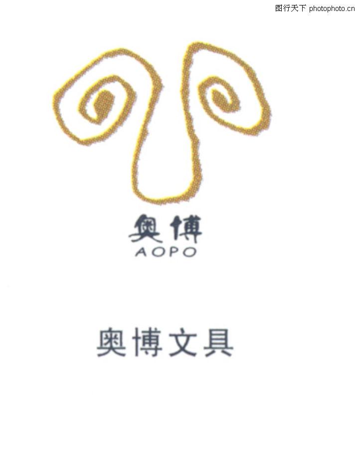 广东设计师作品一,广东设计年鉴2006,人面 奥博 文具,许越荣作品010