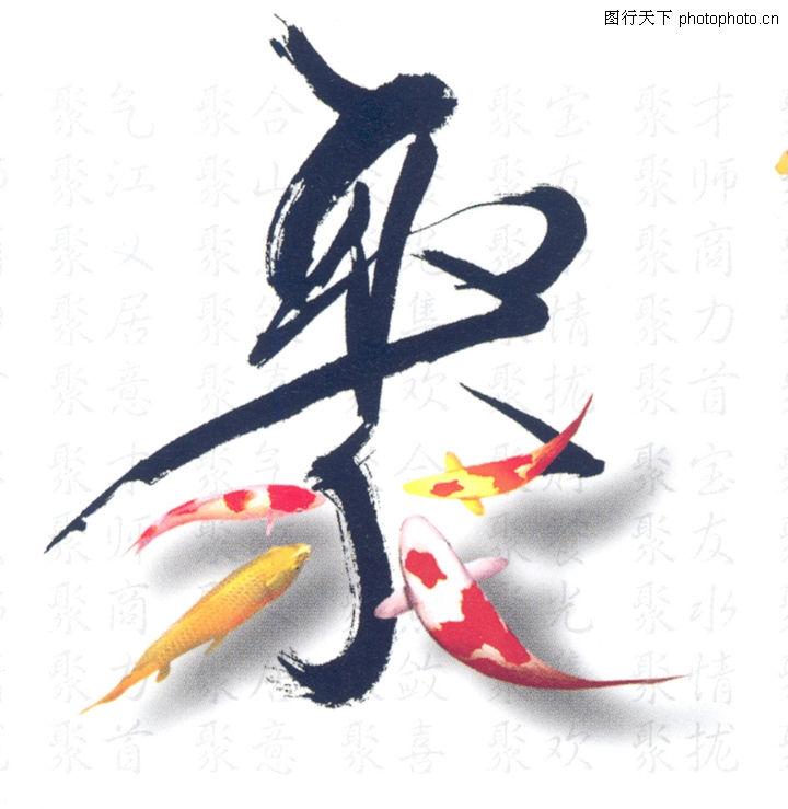 广东设计师作品二,广东设计年鉴2006,艺术字 鱼儿,广东设计师作品二0093