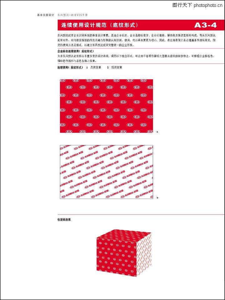 连续使用设计规范 东风悦达起亚图 整套vi矢量素材图库 商标 积木 红色高清图片