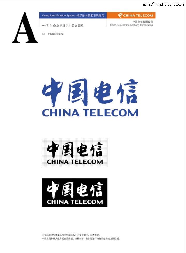 中国电信0019; 中国电信vi设计 - 子木唐风 - 子木唐风