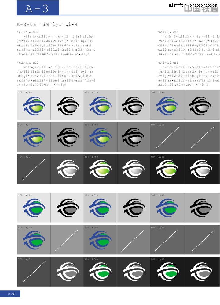 026a-3-05 明度应用规范图; 平面广告画册设计 图片素材; 中国铁通图
