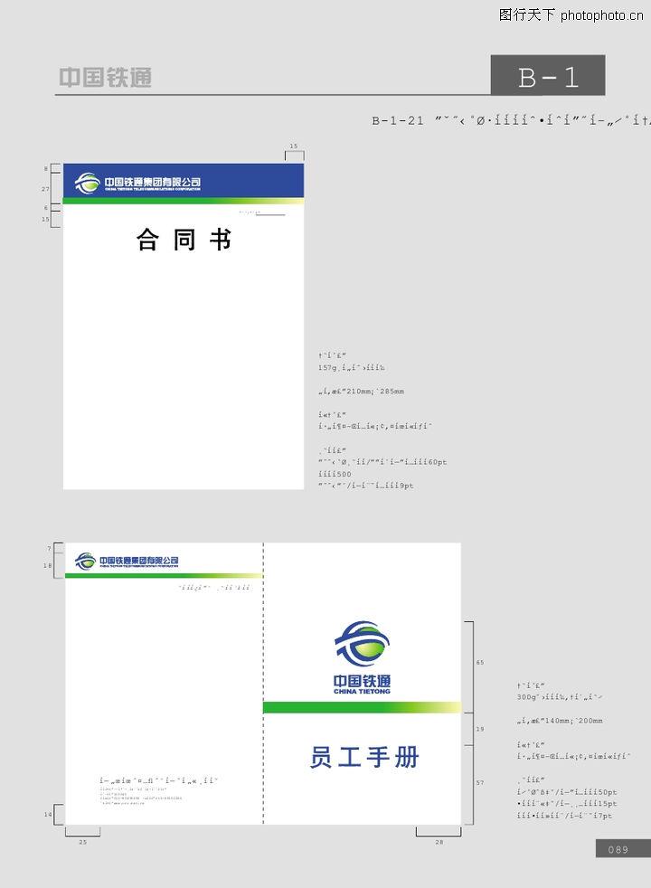 员工手册模板下载员工手册封面模板