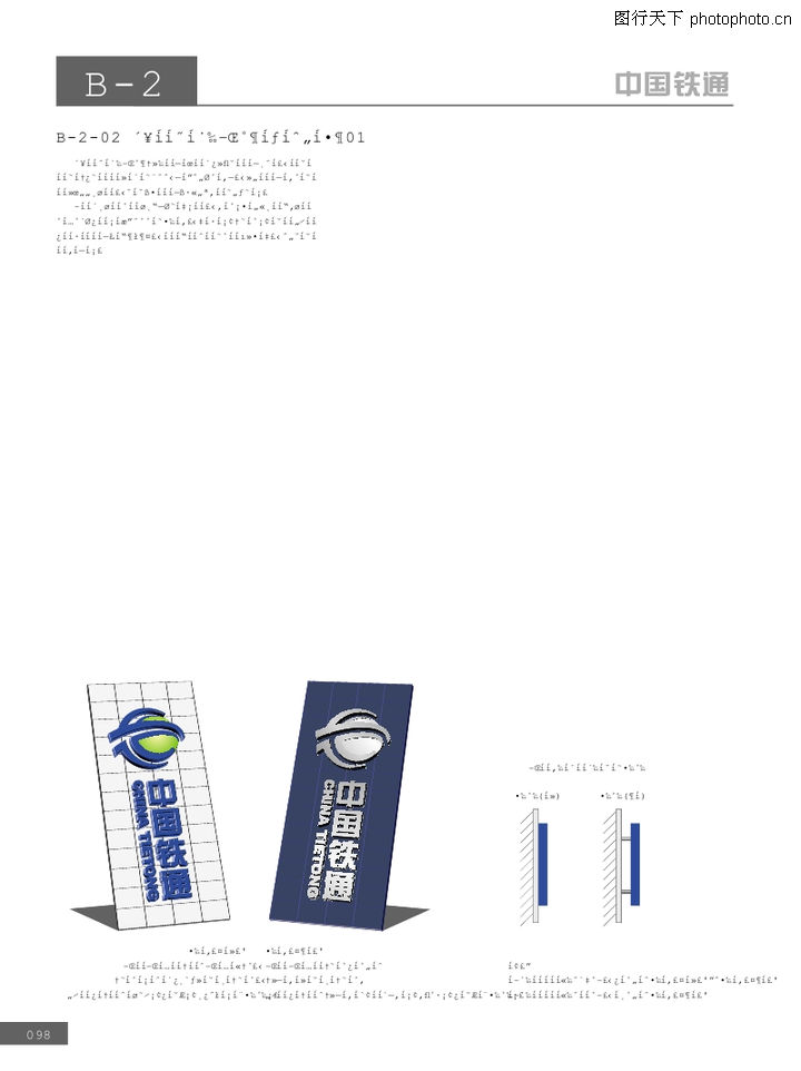 中国铁通,整套vi矢量素材,广告牌设计,098b-2-02 楼体外墙标识