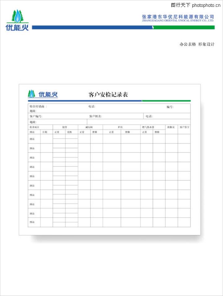 客户安检登记表 办公表格