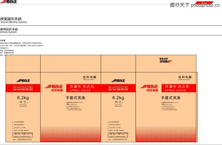 佳科电器,整套vi矢量素材,标志设计 企业色彩 索引,e4包装箱