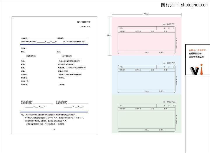 商业表格-1-办公事务用品类vi模板图-整套vi矢量素材