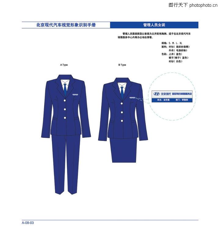 北京现代汽车 整套vi矢量素材 管理人员女装 管理人员服装 蓝西装