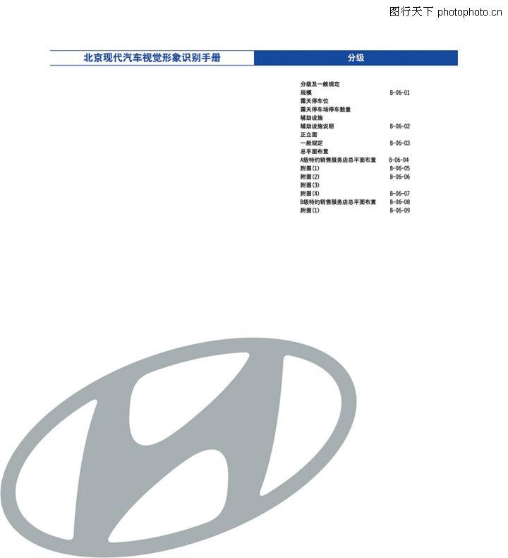 北京现代汽车 整套vi矢量素材 标志 灰色图标