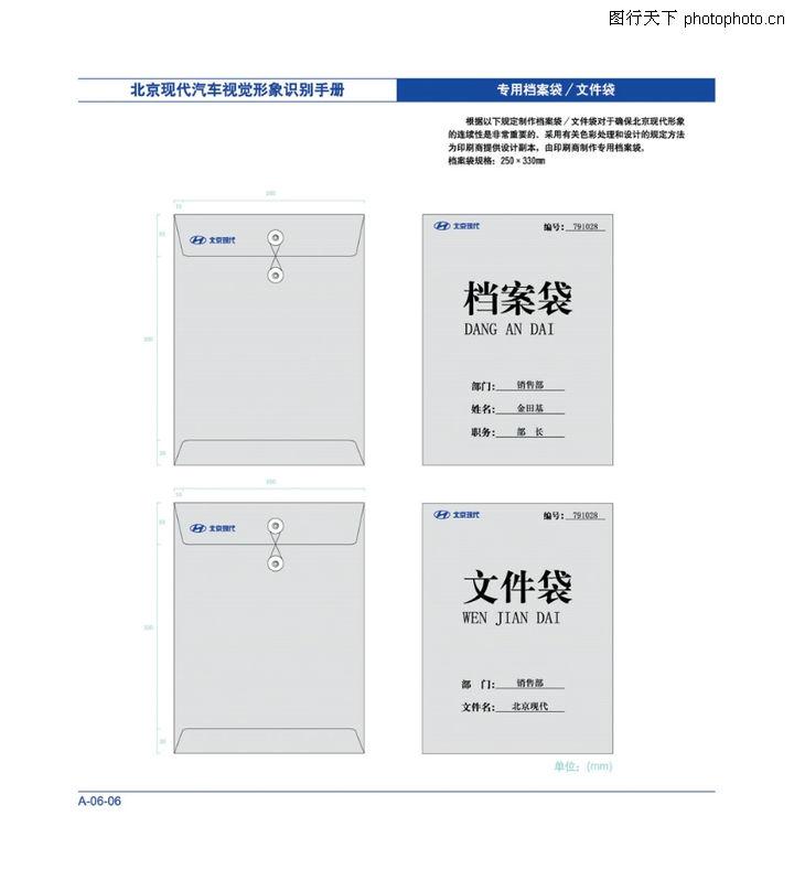 北京现代汽车,整套vi矢量素材,档案袋 文件袋,北京现代汽车0115