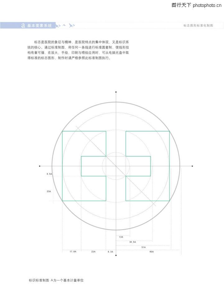 医院图-整套vi矢量素材图库-图菜标志标准化制