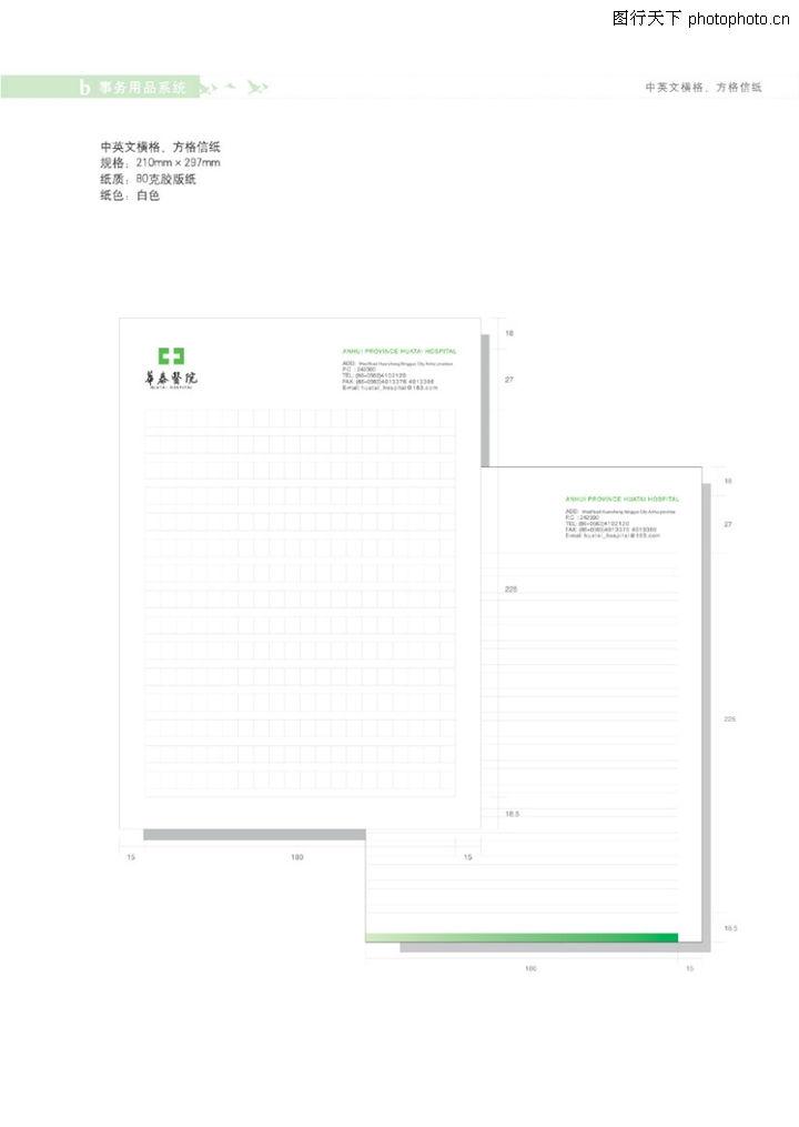 中英文方格信纸