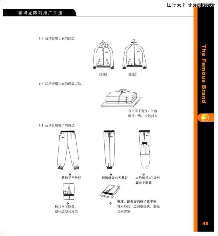 裤子陈列造型折叠方法步骤图解视频